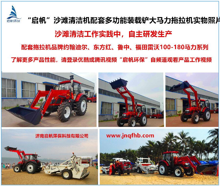 T230 配置的多功能拖拉機照.jpg
